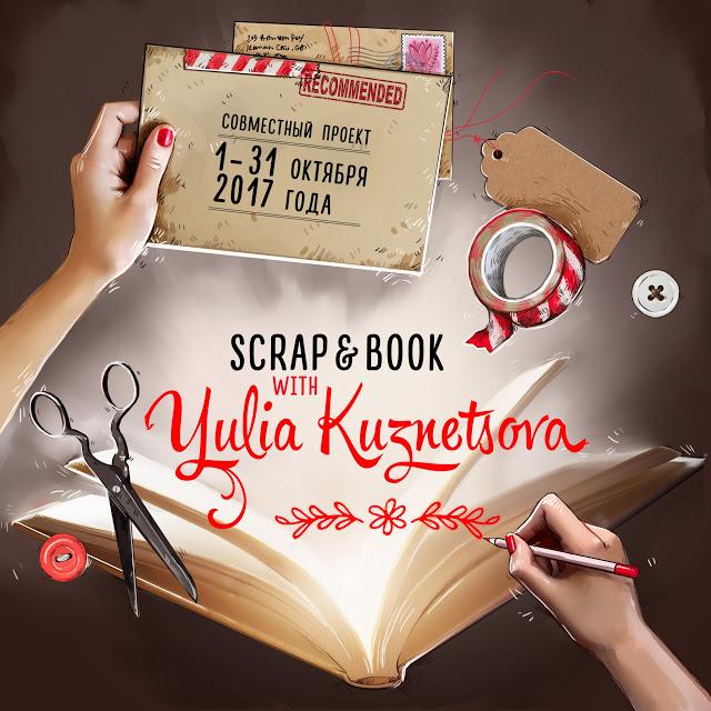 СП Scrap & Book with Yulia Kuznetsova