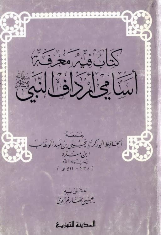 كتاب في معرفة أسماء أرداف النبي صلى الله عليه وسلم - لابن منده pdf