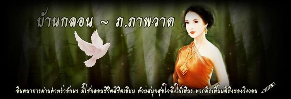 บ้านกลอน*゚¨゚✎ภ.ภาพวาด*..กลอน, บทกวี, ร้อยกรอง, คลังรูป, ภาพไทย, แต่งบล็อก