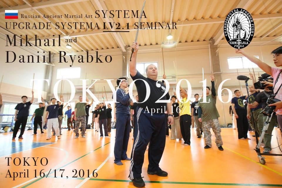 システマ ミカエル・リャブコ 東京セミナー 2016