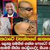 Tissa Karaliyadda speaks about Anuradhapura Wasantha Zoysa murder suspect Iron Ranasingha