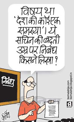sachin tendulkar cartoon, corruption cartoon, inflation cartoon, poverty cartoon, cricket cartoon