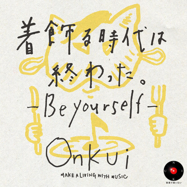 [Album] Onkui – 着飾る時代は終わった。 -Be yourself- (2016.05.21/MP3/RAR)