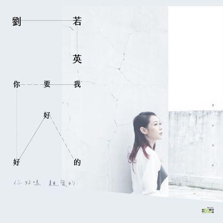 Rene劉若英新專輯 【我要你好好的】預購 哪裡買