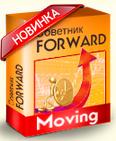 Форекс советник eforwardmoving версия 3.0