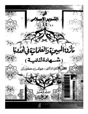 حمل كتاب مأزق المسيحية و العلمانية في أوروبا - جوتوفرايد كونزلن