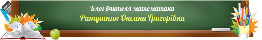 Блог Ратушняк Оксани Григорівни