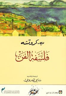 كتاب فلسفة الفن - بينيديتو كروتشه