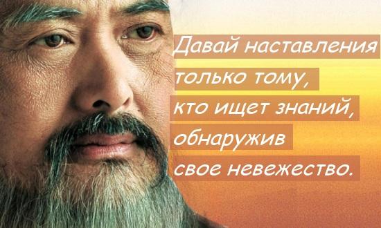 Мудрые цитаты Конфуция