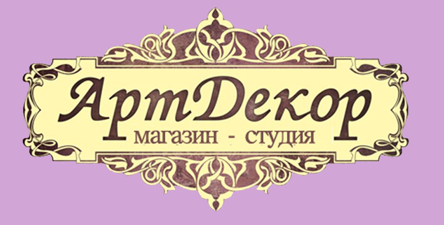 Магазин-студия АртДекор