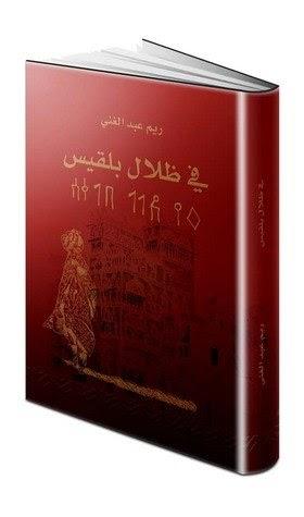 كتاب في ظلال بلقيس لـ ريم عبد الغني