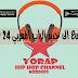 Yorap احسن تطبيق للاستماع الى موسيقى الراب المغربي مجانا وبذون انقطاع