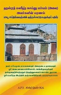 ஈசப்னு மர்யம் (அலை) அவர்களின் மரணம்