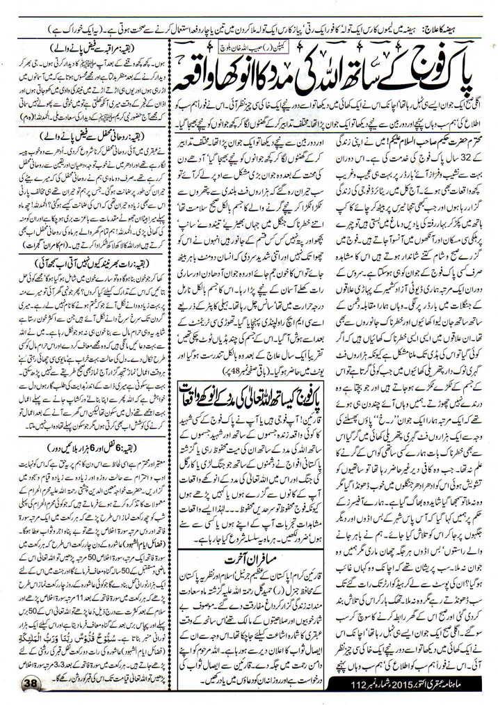 Allah Help Pak Army