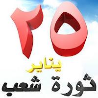 الإعلان عن «جبهة دعم الدولة المدنية» في مصر