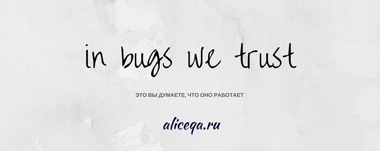 In Bugs We Trust (мантра тестировщика)
