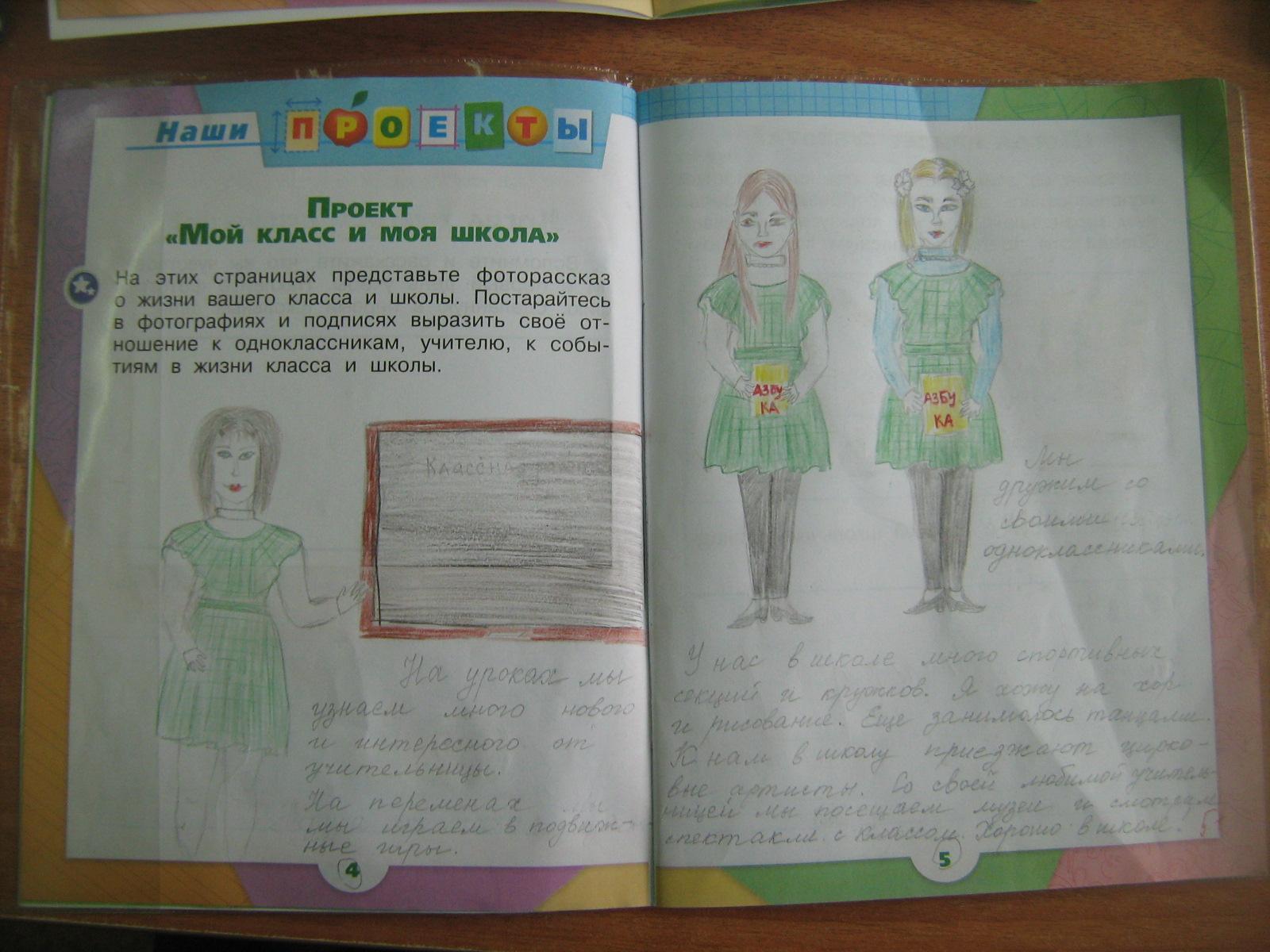 Решебник Моя Школа Для Шестых Классов