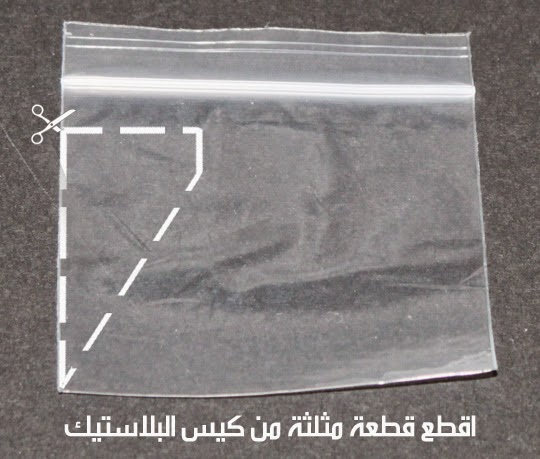 قطع قطعة مثلثة من كيس البلاستيك