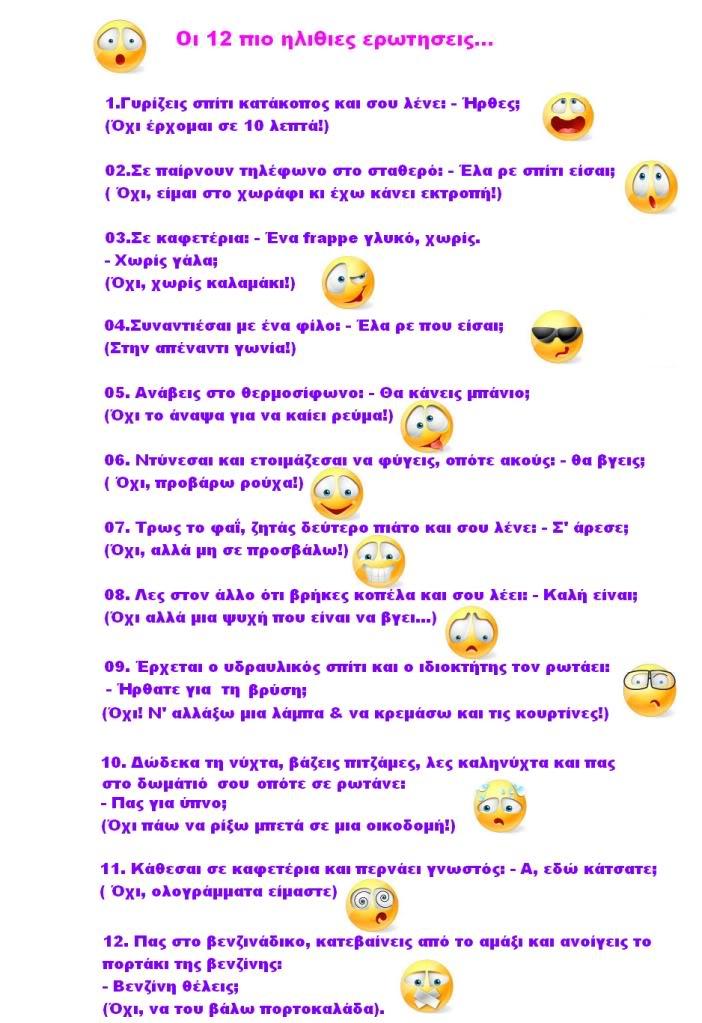 12 ηλίθιες ερωτήσεις, αστεία, κείμενα, ανέκδοτα, jokes, tapandaola111