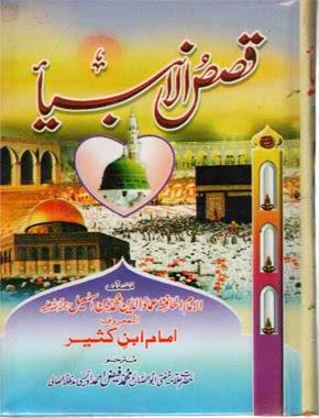 Qasas-ul-Ambiya Islamic Book