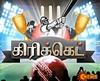 Sun Cricket 17-06-2013