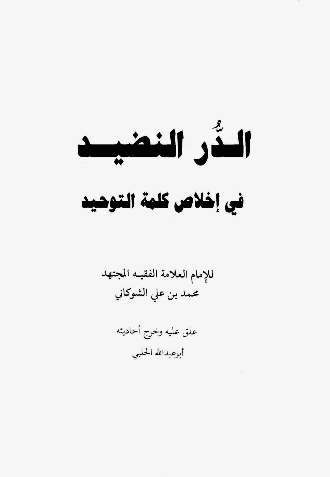 الدّر النضيد في إخلاص كلمة التوحيد - لللإمام الشوكاني pdf
