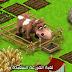 لعبة المزرعة السعيدة الجديدة