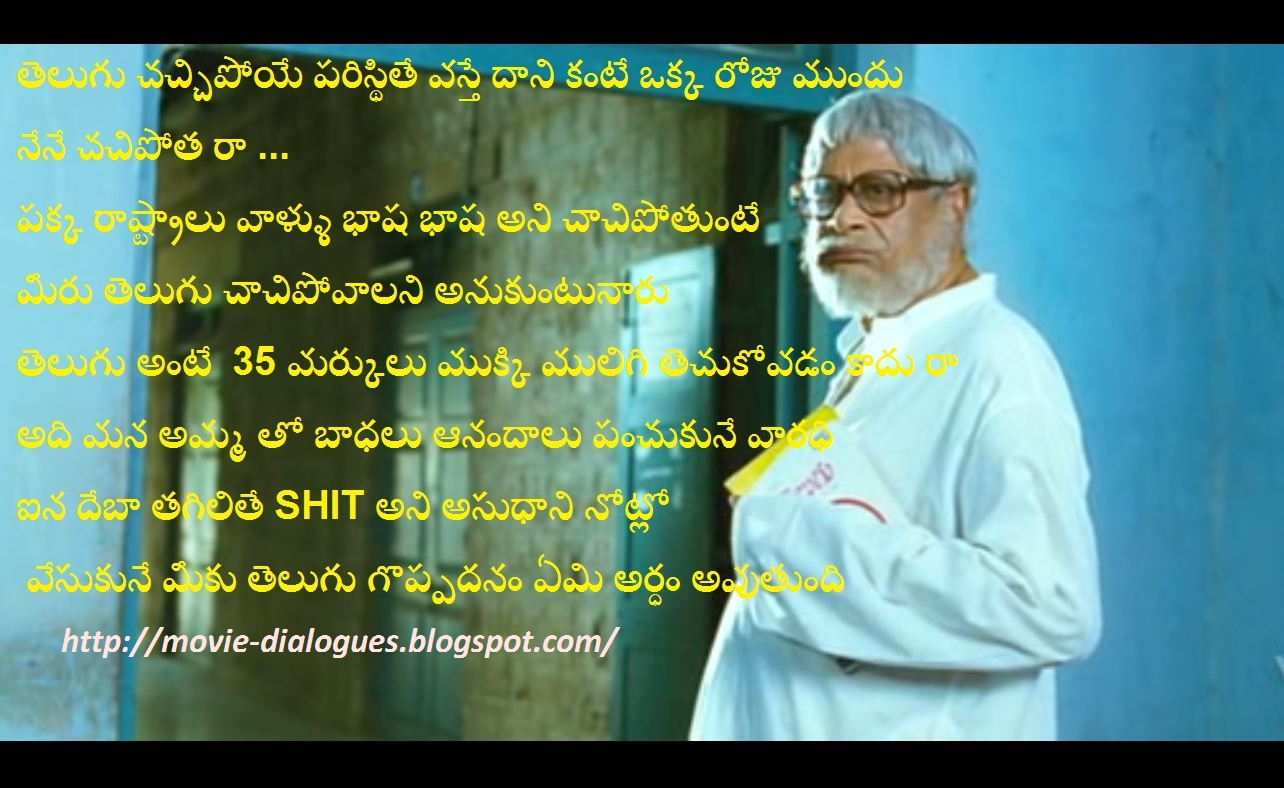 movie quotes and dialogues pilla zamindhar movie dialogues