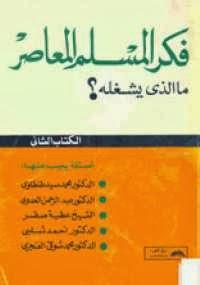 فكر المسلم المعاصر ما الذى يشغله - كتابي أنيسي