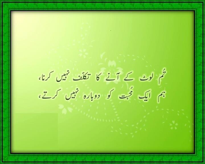 Ek Muhabbat Baar Baar Nahi - Urdu Poetry, design poetry, poetry Pictures, poetry Images, poetry photos, Picture Poetry, Urdu Picture Poetry
