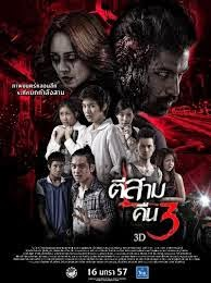 Download Film Thailand Movie Romantis Komedi Terbaik Terbaru 2014