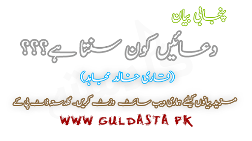 qari khalid mujahid video, qari khalid mujahid mp3 download, qari khalid mujahid 2013, qari khalid mujahid naat, punjabi bayans, Punjabi Bayans - free mp3 download, Punjabi Islamic Bayan by mulazim hussain dogar, punjabi naats download, punjabi naats free download, punjabi naats dailymotion, punjabi naats lyrics, punjabi naats 2016, lyrics urdu naats