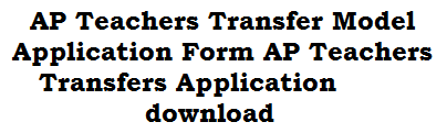 AP Teachers Transfer Model Application Form AP Teachers Transfers Application download