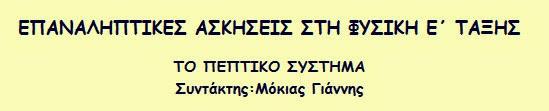 http://2dim-tyrnav.lar.sch.gr/pertiko.htm