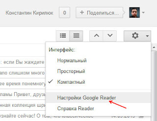 настройки google reader