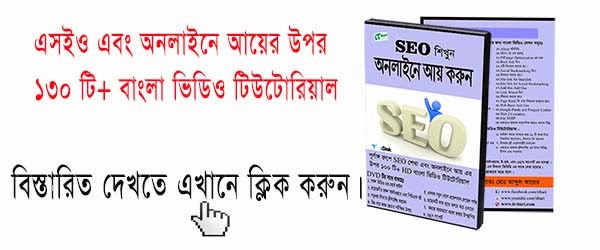 SEO Bangla Video Tutorial See Here