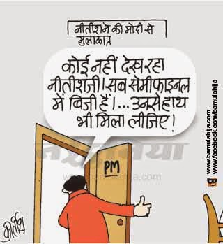 nitish kumar cartoon, narendra modi cartoon, bjp cartoon, narendra modi cartoon, JDU Cartoon, cartoons on politics, indian political cartoon, political jokes, jokes, humor fun