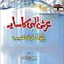 Aarsh Illahi ka Saaya paany Waly Urdu Pdf Book