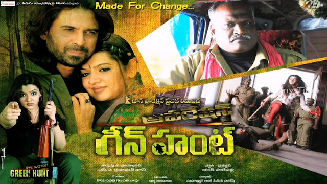 Operation Green Hunt Movie Trailer | Aarthi Agarwal
