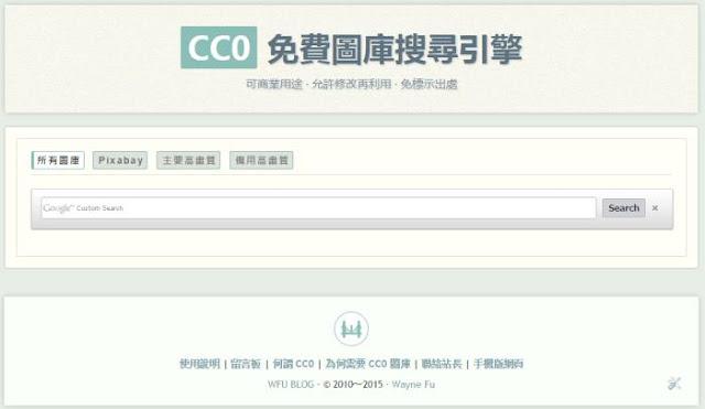 cc0-wfublog-web-客製 Blogger 行動版範本, 改善網頁載入效能