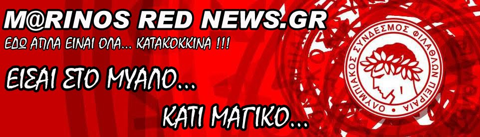 M@RINOS RED NEWS.GR