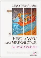 I greci d'Italia e del meridione d'Italia dal XV al XX sec.
