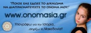 ΥΠΟΓΡΑΦΩ ΓΙΑ ΤΗ ΜΑΚΕΔΟΝΙΑ