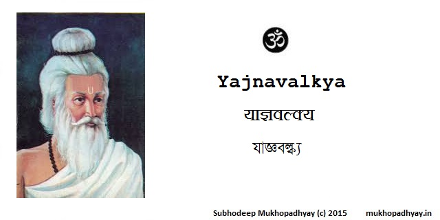 Yajnavalkya याज्ञवल्क्य যাজ্ঞবল্ক্য