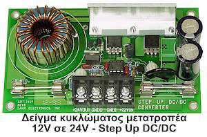 Δείγμα κυκλώματος μετατροπέα 12V σε 24V - Step Up DC/DC