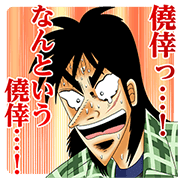 Kaiji's Absolutely Famous Lines