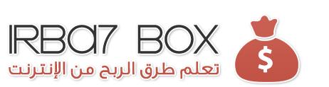 Irba7box طرق الربح من الإنترنيت