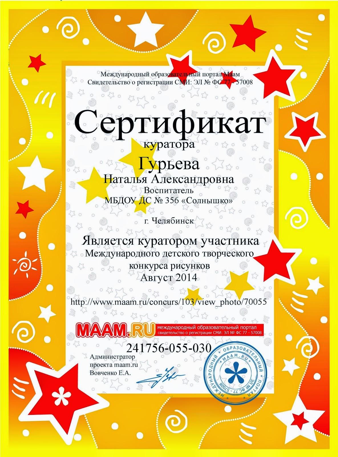 Объявление о конкурсе по отбору кандидатов на