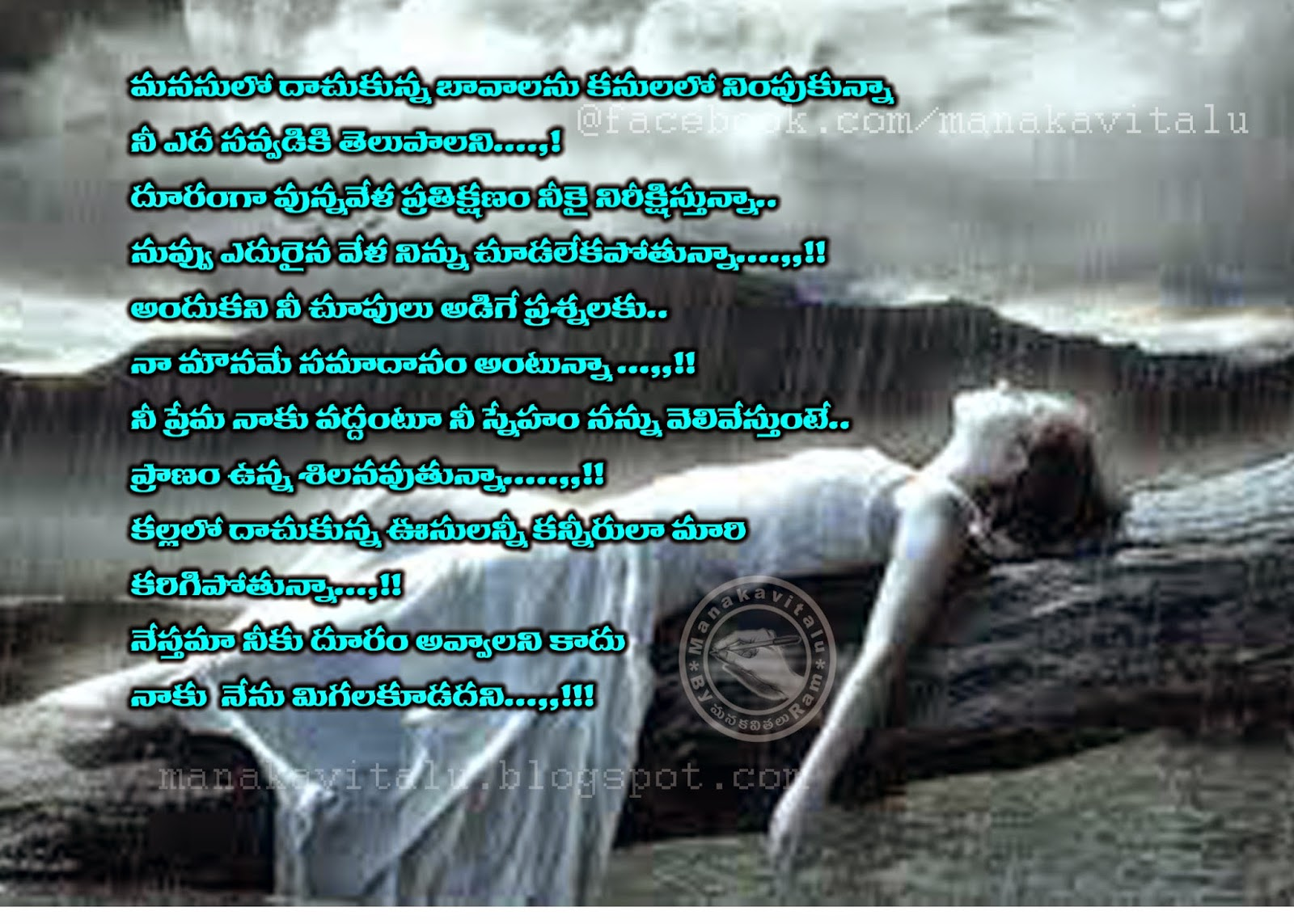 Telugu prema failure girl wallpaper with quote, message