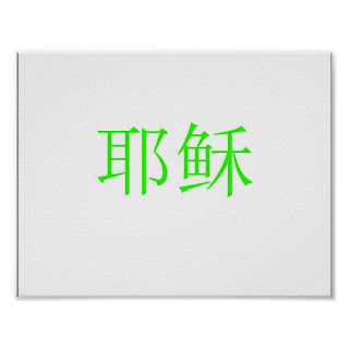 Asian home decor accent throw poster